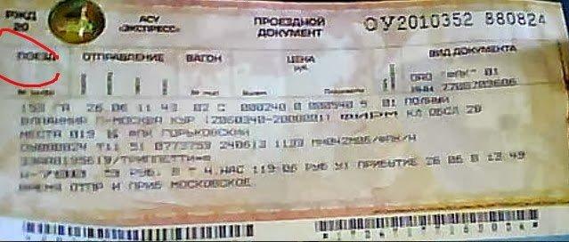 biglietto del treno russo